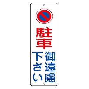 駐禁プレート PC−1A 駐車御遠慮下さい 117002