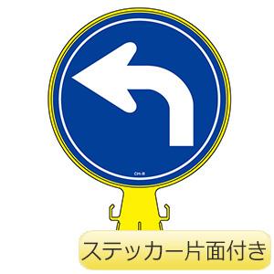 コーンヘッド標識 CH−8 119008