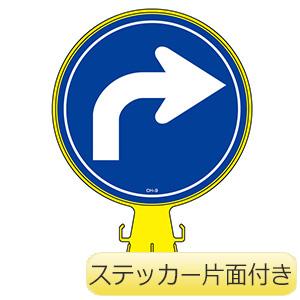 コーンヘッド標識 CH−9 119009