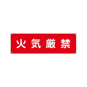 横断幕5 火気厳禁 123005
