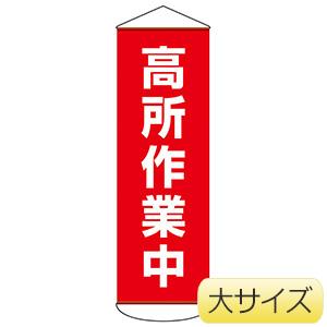 懸垂幕 幕51 高所作業中(大) 124051
