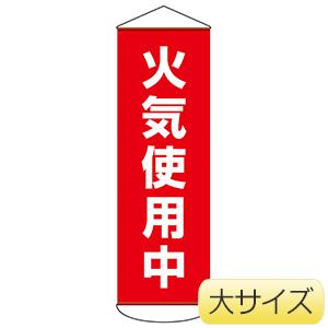 懸垂幕 幕53 火気使用中(大) 124053