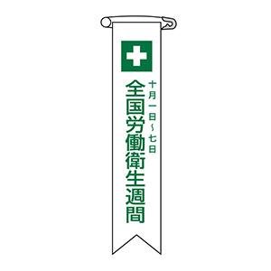 リボン−2 全国労働衛生週間 10本入 125002