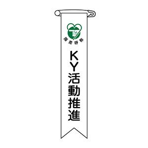 リボン−19 KY活動推進 10本入 125019