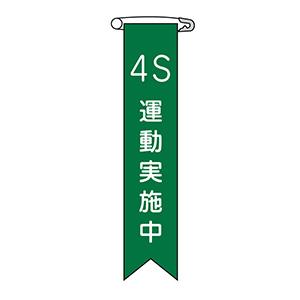 リボン−23 4S運動実施中 10本入 125023