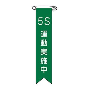リボン−24 5S運動実施中 10本入 125024