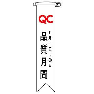 リボン−25 QC品質月間 10本入 125025