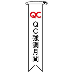 リボン−26 QC強調月間 10本入 125026