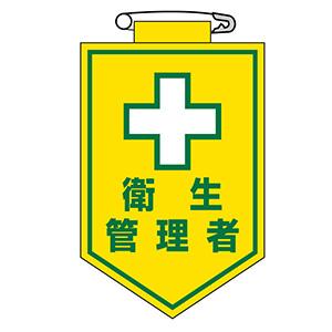 ビニールワッペン 胸15 衛生管理者 126015