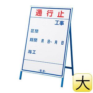 工事用標識 (工事用看板) 工事−1 (大) 通行止 129101