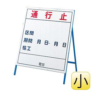 工事用標識 (工事用看板) 工事−1 (小) 通行止 129301