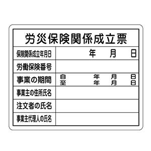 工事用標識 工事−101 労災保険関係成立票 130101