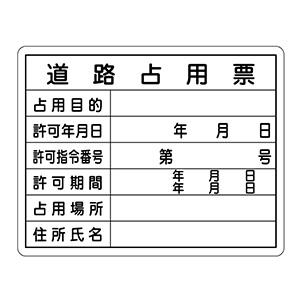 工事用標識 工事−102 道路占用票 130102
