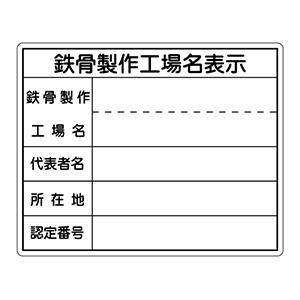 工事用標識 工事−107 鉄骨製作 130107