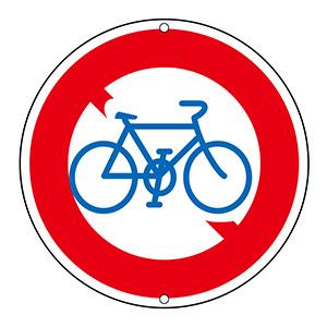 道路標識 道路309 自転車通行止め 133130
