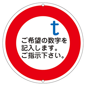 道路標識 道路320−1 重量制限 133201