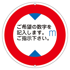 道路標識 道路321 高さ制限 133210