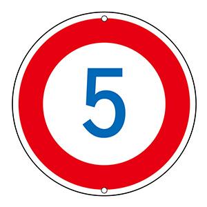 道路標識 道路323−5K 133221
