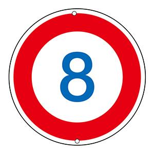道路標識 道路323−8K 133222