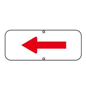 道路標識 道路507−A 始まり・終り 133351