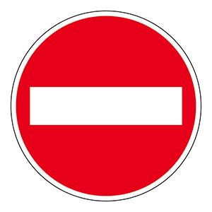 道路標識 道路303(AL) 車両進入禁止 133610