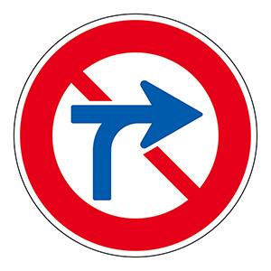 道路標識 道路312(AL) 車両横断禁止 133630