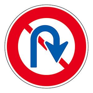 道路標識 道路313(AL) 回転禁止 133640