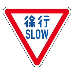 道路標識 道路329−A(AL) 徐行 133700