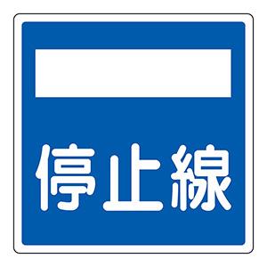 道路標識 道路406−2(AL) 停止線 133722