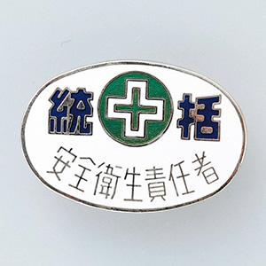 バッジ32−3 七宝焼 統括安全衛生責任者 138323