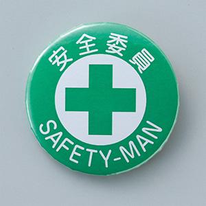 バッジ451 セル張り 安全委員 SAFETY−MAN 138451