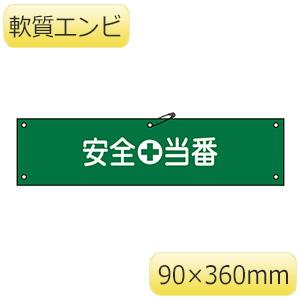 腕章−9A 安全 当番 139109