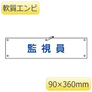 腕章−25A 監視員 139125