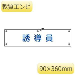 腕章−30A 誘導員 139130