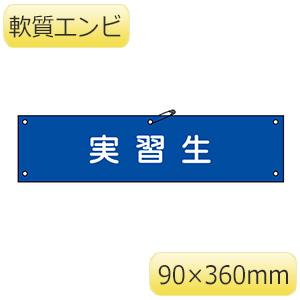 腕章−32A 実習生 139132