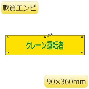 腕章−38A クレーン運転者 139138
