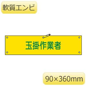 腕章−39A 玉掛作業者 139139