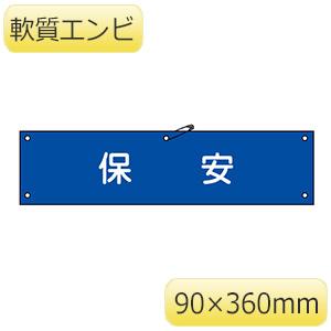 腕章−40A 保安 139140