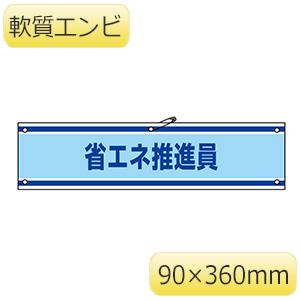 腕章−43A 省エネ推進員 139143