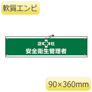 腕章−49A 安全衛生管理者 139149
