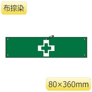 腕章−7B + 139207