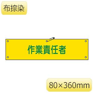 腕章−21B 作業責任者 139221
