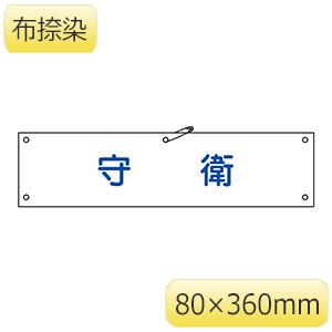 腕章−22B 守衛 139222