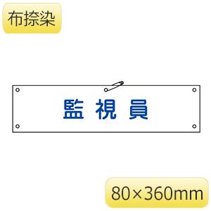 腕章−25B 監視員 139225