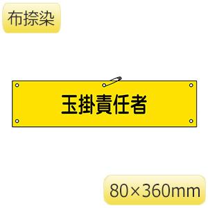 腕章−28B 玉掛責任者 139228