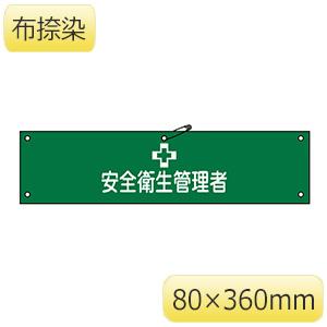 腕章−36B 安全衛生管理者 139236