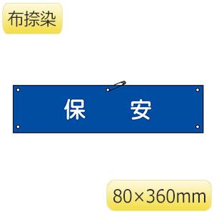 腕章−40B 保安 139240