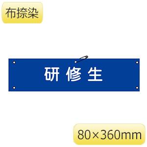 腕章−50B 研修生 139250