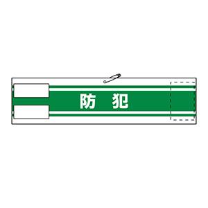 腕章−311 防犯 139311