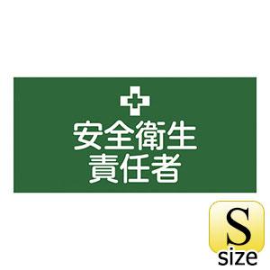 ゴム腕章 GW−1S 139801